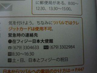 P1030270_R.JPG